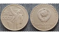 50 копеек 1967 г. 50 лет Советской власти