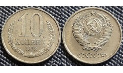 10 копеек 1958 года - официально не выпущена в обращение монета RRR