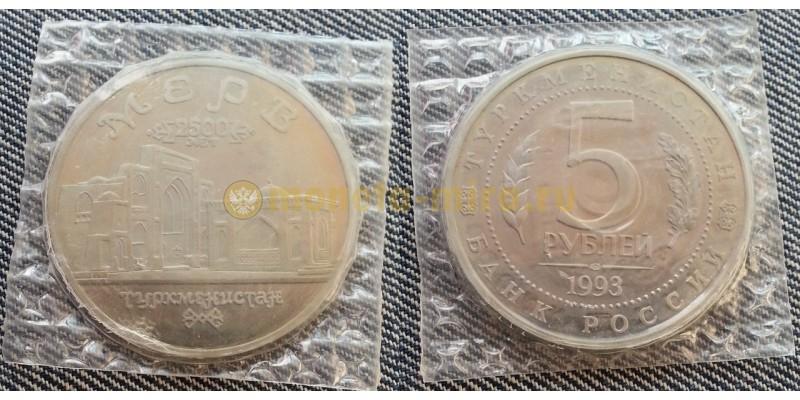 5 рублей 1993 г. Памятники древнего Мерва, в запайке