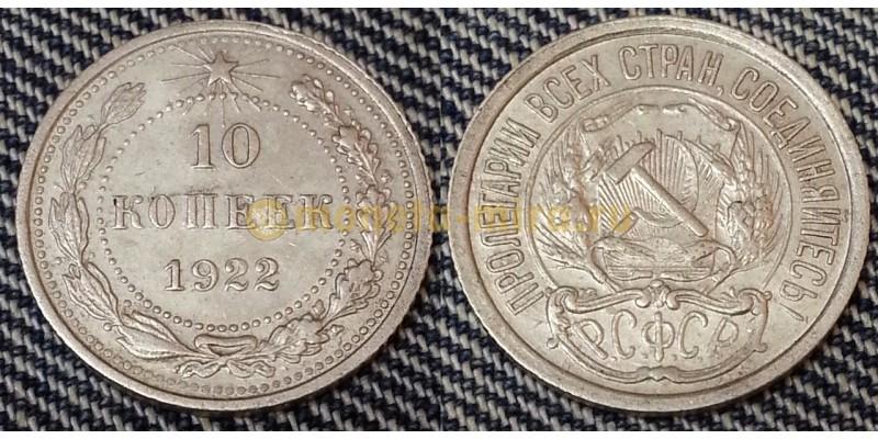 10 копеек РСФСР 1922 года - серебро