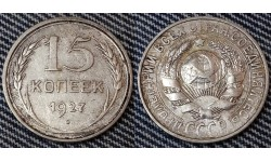 15 копеек СССР 1927 года - серебро