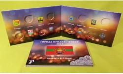 Альбом для 8 монет из серии города Приднестровья 2014