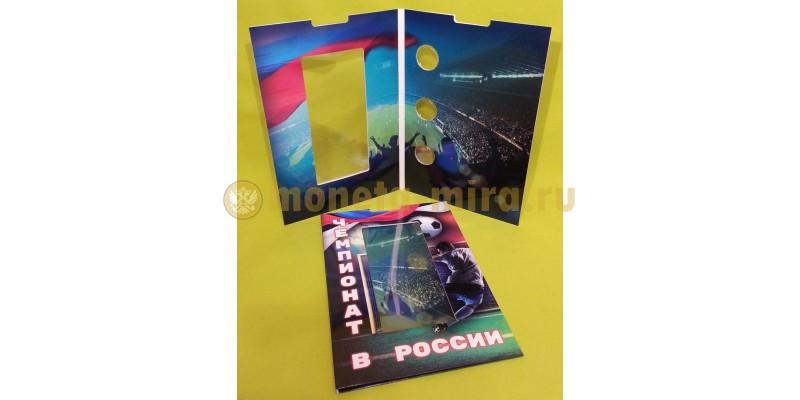 Подарочный буклет для трех 25-руб. монет и банкноты 100 руб. ЧМ 2018