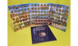 Набор из 116 монет 10 рублей биметалл 2000-2018 гг.. на 2 двора, в альбоме