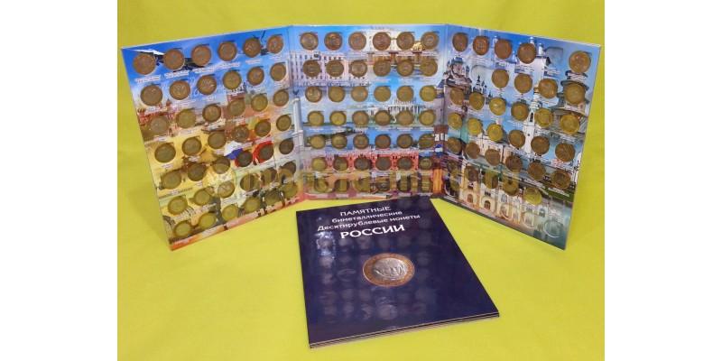 Набор из 116 биметаллических монет России на 2 двора с альбомом
