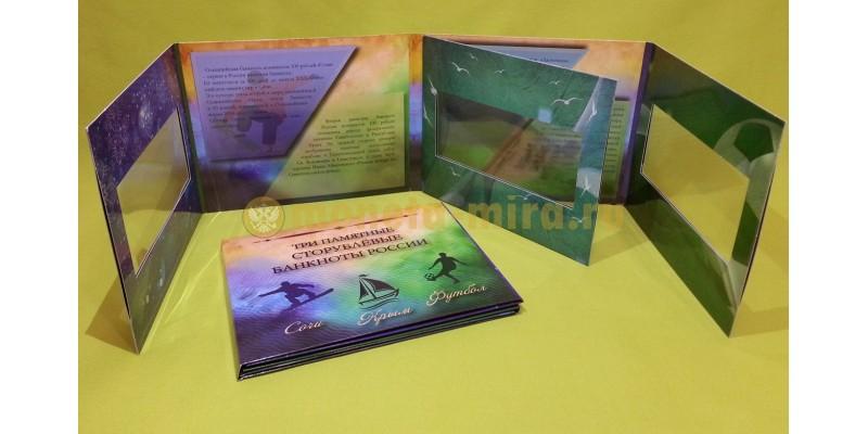 Капсульный альбом для 3 юбилейных банкнот 100 рублей - Сочи, Крым, Футбол