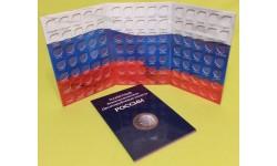 Альбом для 126 юбилейных монет РФ 10 рублей биметалл