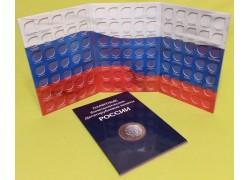 Альбом для 126 юбилейных монет РФ 10 рублей биметалл, на 1 монетный двор