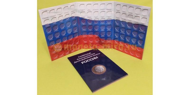 Альбом для памятных 10-рублевых биметаллических монет России
