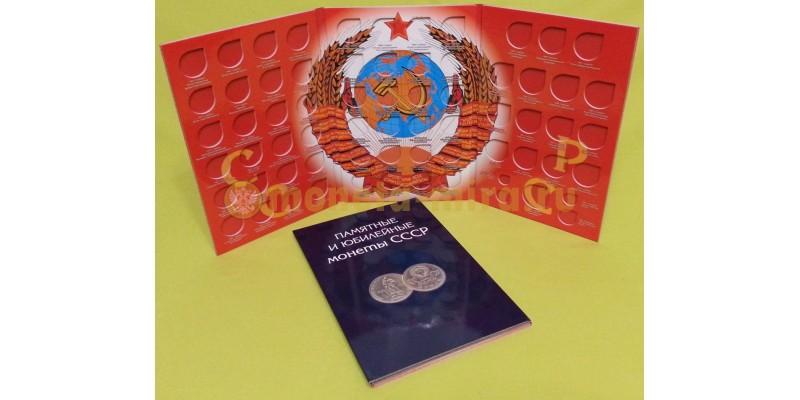 Альбом для всех юбилейных монет СССР, 68 ячеек