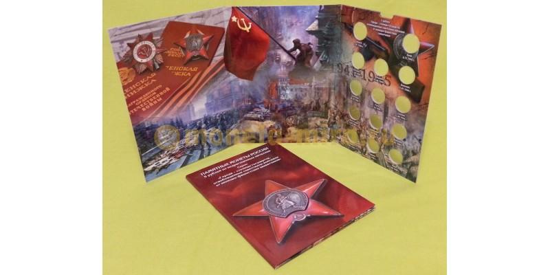 Альбом для памятных 5-рублевых монет России