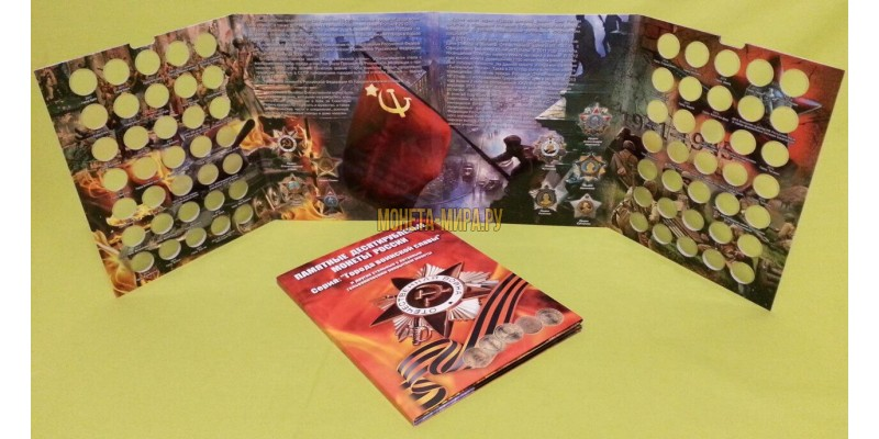 Капсульный альбом для монет 10 рублей - ГВС и других юбилейных монет, 70 ячеек