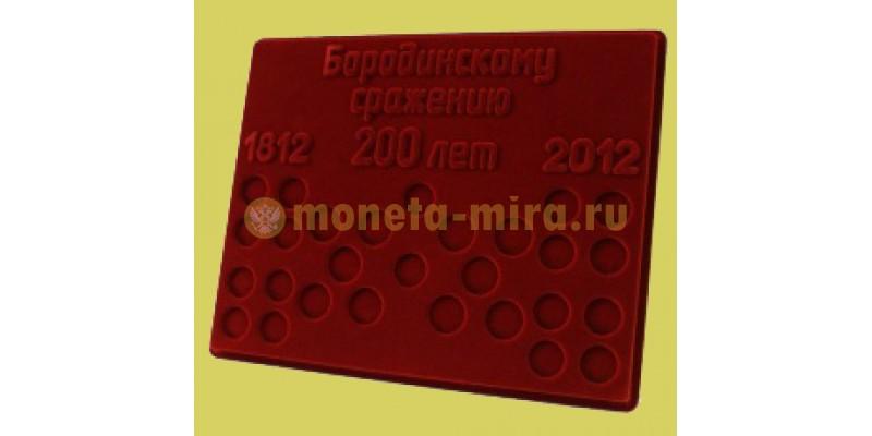 Планшет для набора монет - 200-летие Победы России в Отечественной Войне 1812 года, без капсул