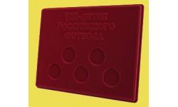 Планшет для 5 монет из серии 100 лет Российскому футболу, в капсулах d-44 мм.