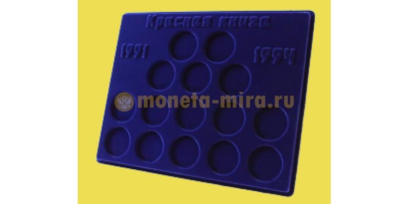 Планшет для 15 монет из серии Красная книга СССР, в капсулах d-44 мм.