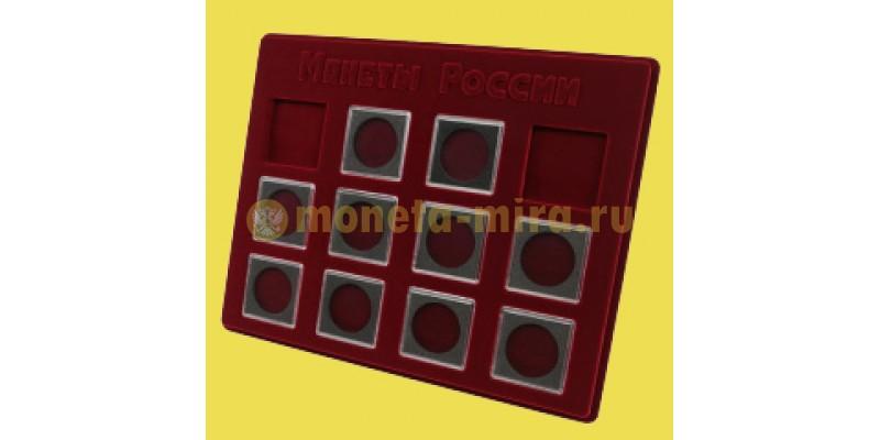 Планшет для хранения 12 монет в капсулах Quadrum 50х50х6 мм.