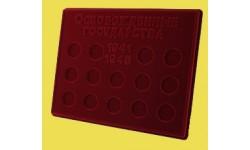 Планшет для серии монет: города–столицы государств, освобожденные советскими войсками - в капсулах