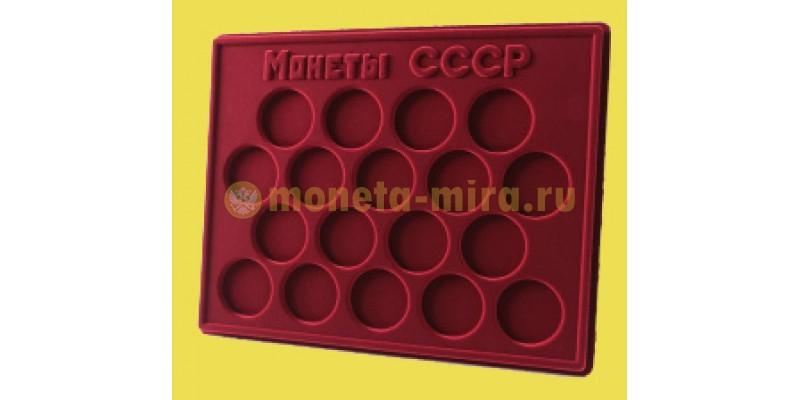 Планшет для хранения 18 монет СССР в капсулах d-44 мм.