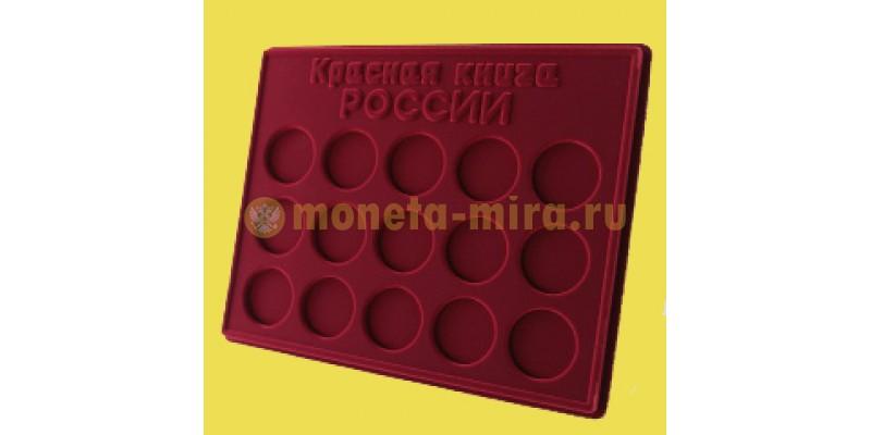 Планшет для 15 монет из серии Красная книга России, в капсулах d-44 мм.
