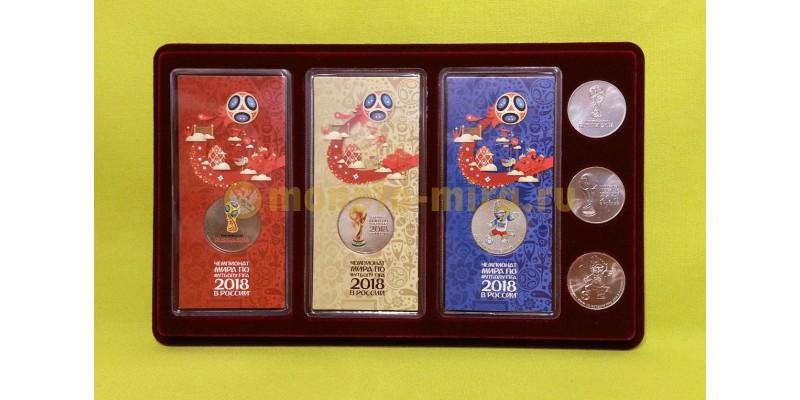 Планшет для 3 монет 25 р. без капсул и 3 монет 25 р. в блистере ЧМ 2018