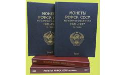 Набор из 2 альбомов-книг для хранения монет РСФСР, СССР - 1921-1957 гг.