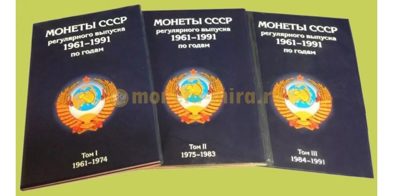 Альбом для монет СССР регулярного выпуска 1961-1991гг.