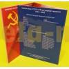 Альбом для монет СССР и РФ регулярного выпуска 1991-1993 гг.
