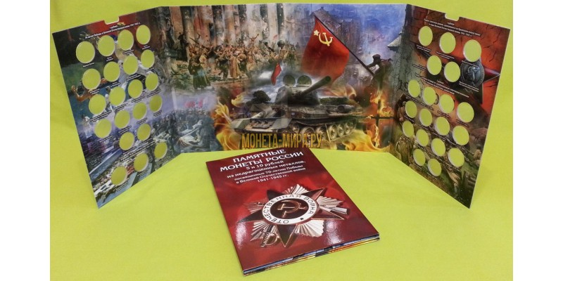 Альбом для 40 монет России - 70 лет победы в ВОВ (5 и 10 рублей)