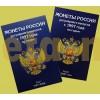 Набор альбомов для монет РФ регулярного выпуска с 1997 по 2018 год (погодовка)