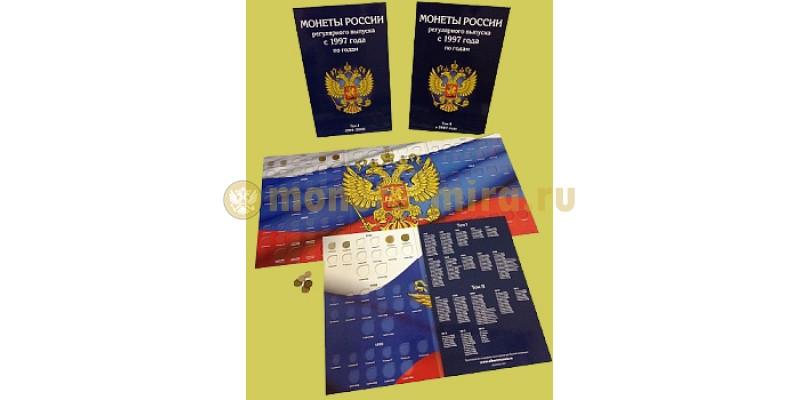 Набор из 2 альбомов для монет РФ регулярного выпуска с 1997 по 2020 год (погодовка)