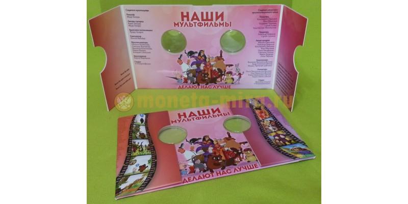 Капсульный альбом для 2 монет 25 рублей - Три богатыря и Винни Пух