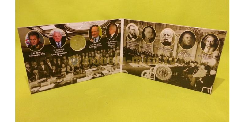 Альбом для 1 монеты 5 руб. - 170 лет русскому географическому обществу