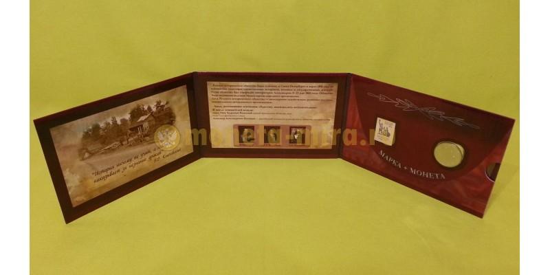 Альбом с маркой для 1 монеты 5 руб. - 150 лет русскому историческому обществу