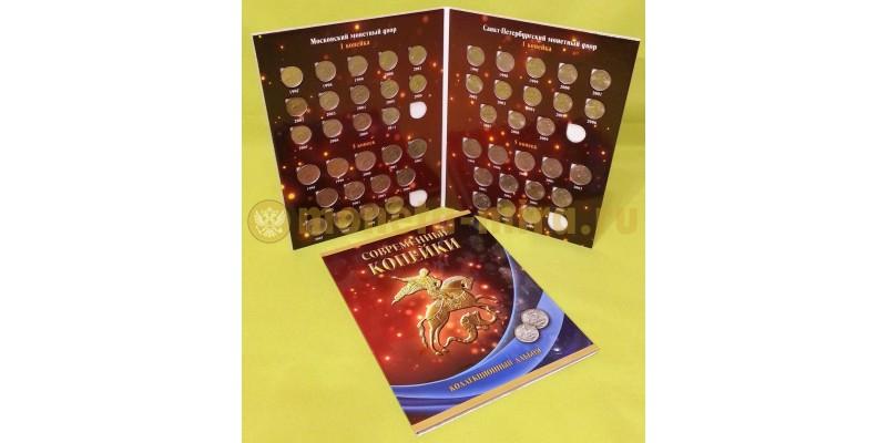 Набор монет 1 и 5 копеек с 1997-2014 г., два монетных двора ММД и СП с альбомом