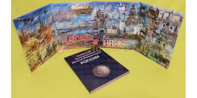Альбом для 10 рублевых монет России биметалл