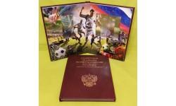 Альбом-книга для всех 25 рублевых монет и 1 купюры 100 руб. ЧМ 2018