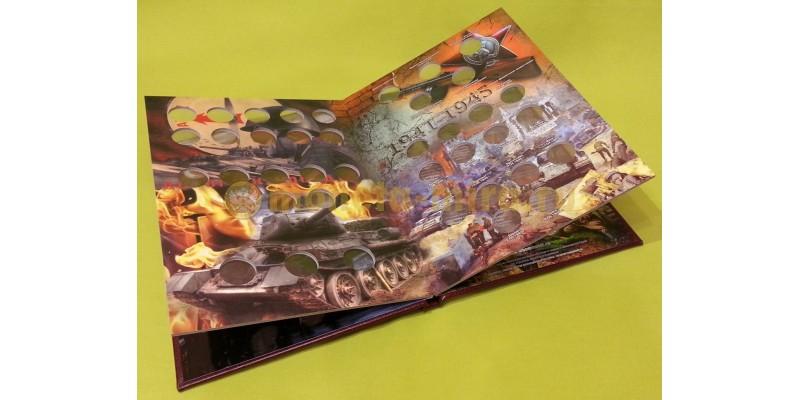 Альбом-книга для хранения памятных 5 и 10-руб. монет посвященных 70-летию Победы
