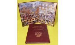 Альбом-книга для 10 рублевых монет из серии Города Воинской Славы