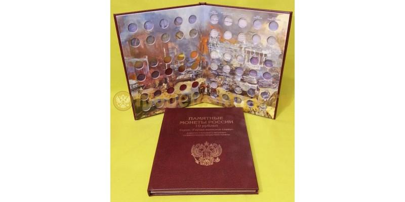 Альбом-книга для хранения 10-руб. монет серии Города Воинской Славы