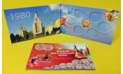Альбом для 6 монет из серии Олимпиада 80