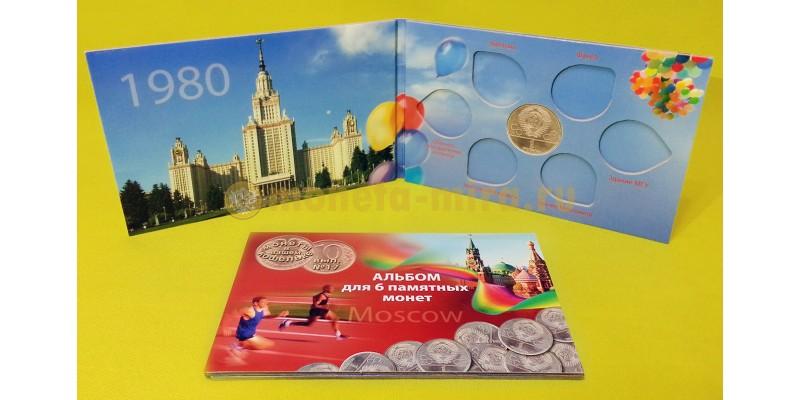 Альбом для хранения 6 монет серии Олимпиада 80