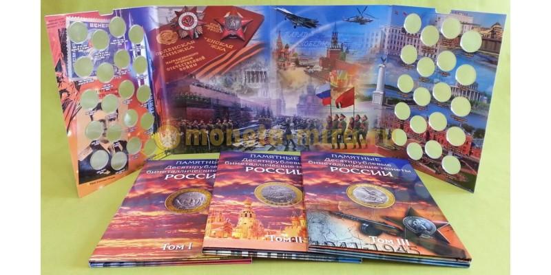 Три альбома для хранения памятных 10-рублевых биметаллических монет РФ