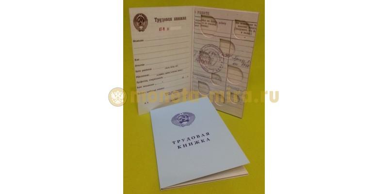 Альбом для монет СССР - Трудовая книжка