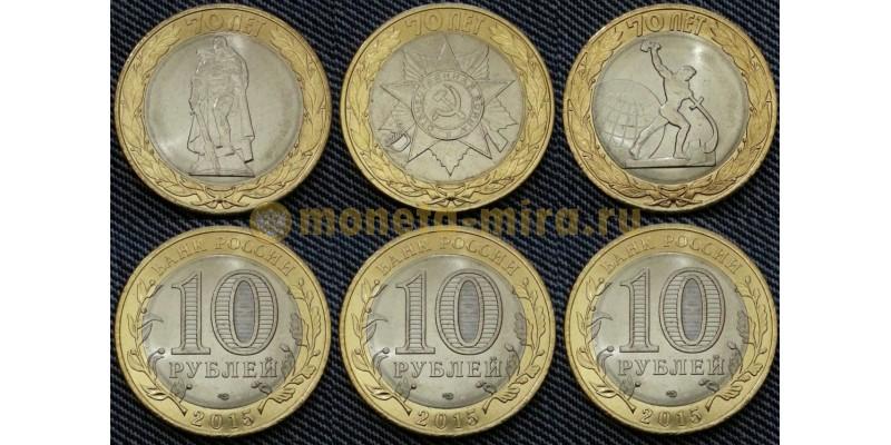 Набор из 3 монет 10 рублей 2015 г. 70 лет победы в ВОВ