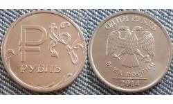 1 рубль 2014 г. ММД - Символ рубля