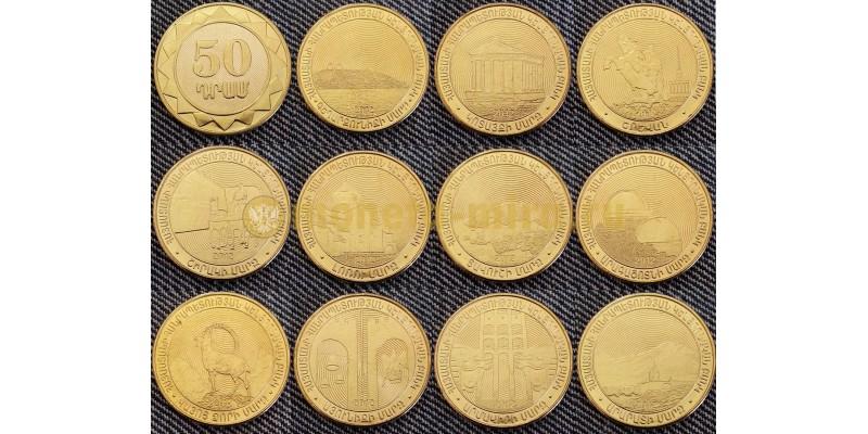 Набор из 11 монет Армении 50 драм 2012 г. серия регионы