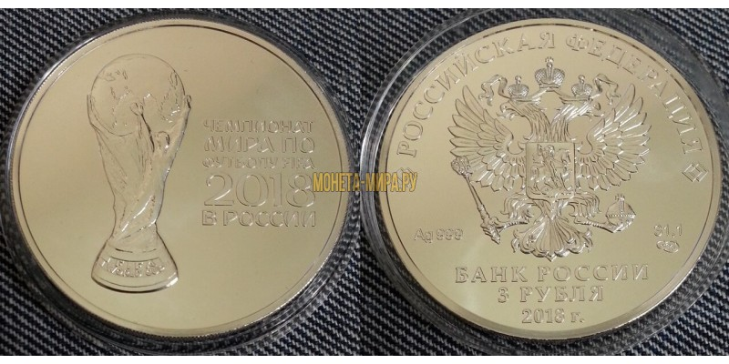 Серебрянная 3-х рублевая монета России Кубок ЧМ по футболу 2018