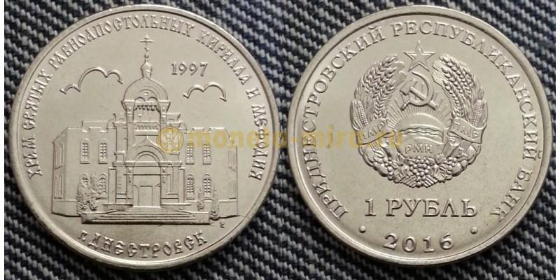1 рубль Приднестровье  - Кирилло - Мефодиевская церковь г. Днестровск