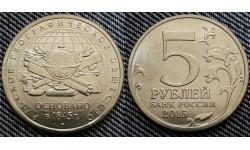5 рублей 2015 г. Русское Географическое Общество, 170 лет основания