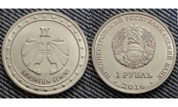1 рубль ПМР 2016 г. Серия Знаки Зодиака - близнецы